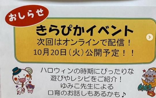きらぴかキッズ 親子イベント 10月20日 オンライン開催